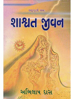 Shashwat Bhavan (Gujarati)