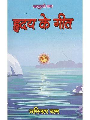 हृदय के गीत- Hridaya ke Geet