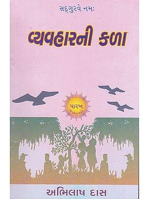 Vyavaharni Kala (Gujarati)
