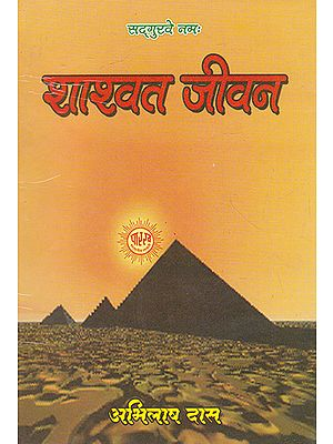 शाश्वत जीवन- Shashwat Jivan