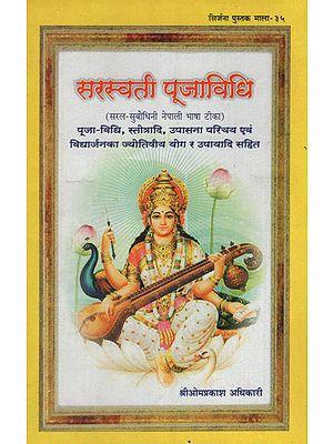 सरस्वती पूजाविधि - Saraswati Puja Vidhi in Nepali