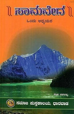 Samaveda - Ondu Adhyayana (Kannada)