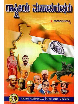 Rashtriya Mahapurusharu (Kannada)