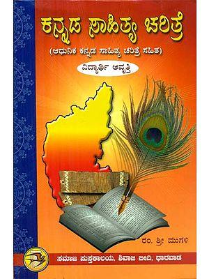 Kannada Sahitya Charitre (Kannada)