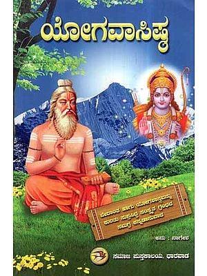 Yogavasistha in Kannada
