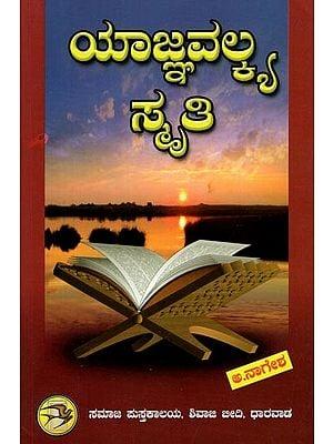 Yagnavalkya Smruti in Kannada