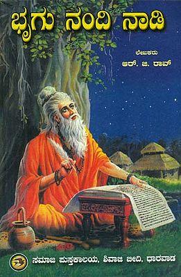Bhrigu Nandi Nadi  (Kannada)
