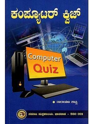 Computer Quiz in Kannada