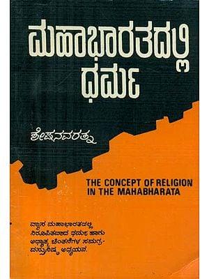 Mahabharatadalli Dharma - The Concept of Religion in The Mahabharta (An Old and Rare Book in Kannada)