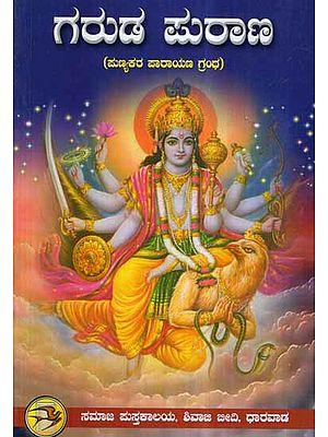 Garuda Purana in Kannada