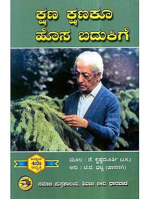 Kshana Kshanakoo Hosa Badukige (Kannada)