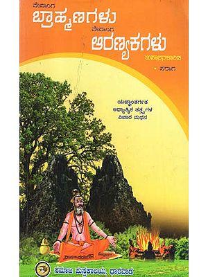 Vedanga Brahmnagalu and Aranyakagalu (Kannada)