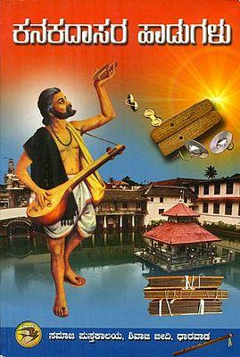 Kanakadasara Hadugalu - Songs of Kanakadasa (Kannada)