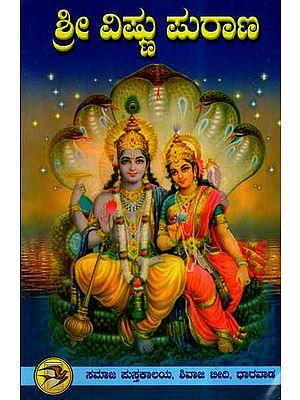 Vishnu Purana in Kannada
