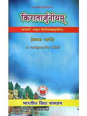 किरातार्जुनीयम् - Kiratarjuniyam