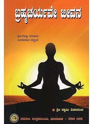 Brahmacharyave Jeevana- Chastity is Life (Kannada)