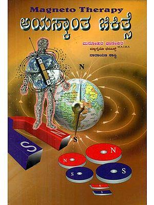 Ayaskanta Chikitse - Magneto Therapy (Kannada)