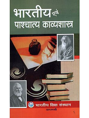 भारतीय एवं पाश्चात्य काव्यशास्त्र - Indian and Western Poetics