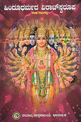 Hindu Dharmada Viraat Swarupa (Kannada)