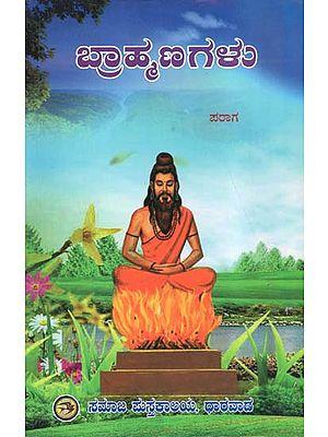 Brahmanagalu (Kannada)