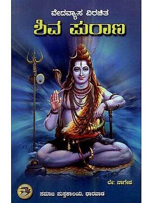 Shiva Purana in Kannada