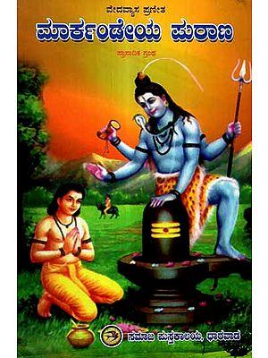 Markandeya Purana in Kannada