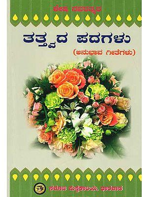 Navaratnara Tattwada Padagalu (Kannada)