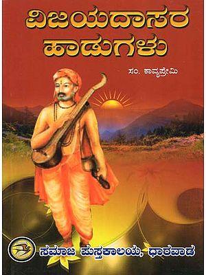 Vijayadasara Hadugalu (Kannada)