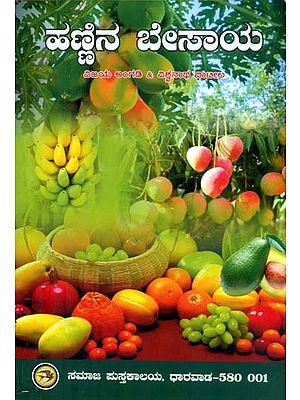 Hannina Besaya - Fruit Farming (Kannada)