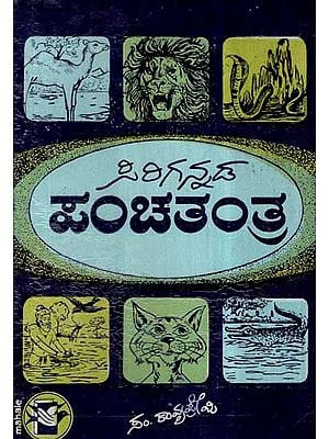Sirigannada Panchatantra in Kannda (An Old and Rare Book)
