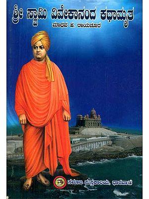Swamy Vivekananda Kathamruta (Kannada)