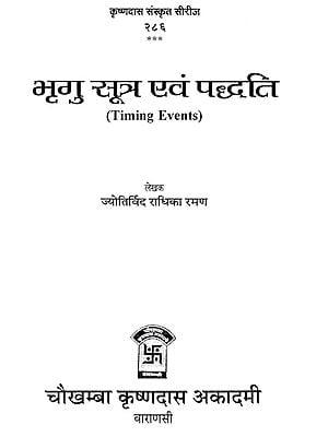भृगु सूत्र एवं पद्धति - Bhrigu Sutra and Method