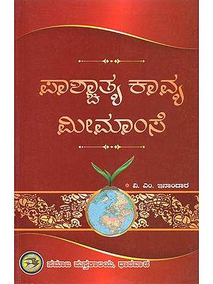Paschatya Kavya Meemamse- An Outline of Western Poet (Kannada)