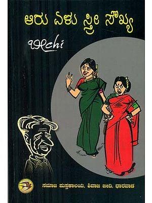 Aru Elu Stri Soukhya (Kannada)