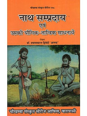 नाथ सम्प्रदाय एवं उसकी यौगिक तान्त्रिक साधनायें - Nath Sampradaya and Its Compound Tantric Practices