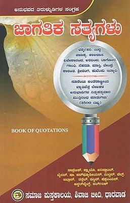 Jagatika Satyagalu- Book of Quotations (Kannada)