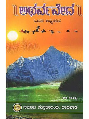 Atharvaveda- Ondu Adhyayana (Kannada)