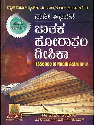 Naadi Aadharita Jataka Horaphala Deepika- The Essence of Naadi Astrology (Kannada)