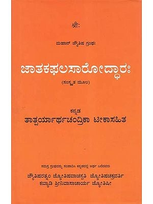 Jatakaphalasaroddhara- A Treatise On the Science of Horoscope in Sanskrit (Kannada)