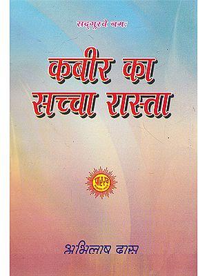 कबीर का सच्चा रास्ता- The True Path of Kabir