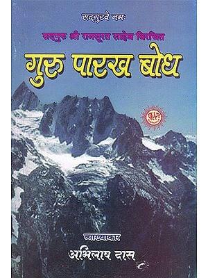 गुरु पारख बोध- Guru Parakh Bodh