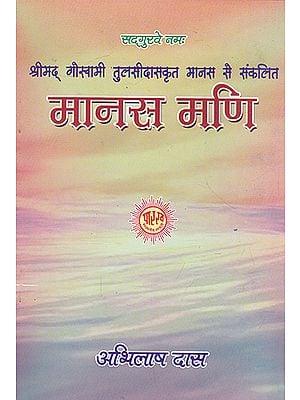 मानस मणि- Manas Mani