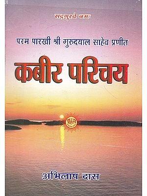 कबीर परिचय- Introduction of Kabir