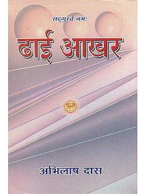 ढाई आखर- Dhai Akhar