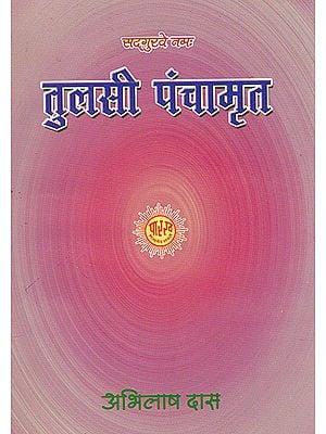 तुलसी पंचामृत- Tulsi Panchamrit