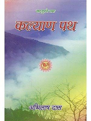 कल्याण पथ- Kalyan Path