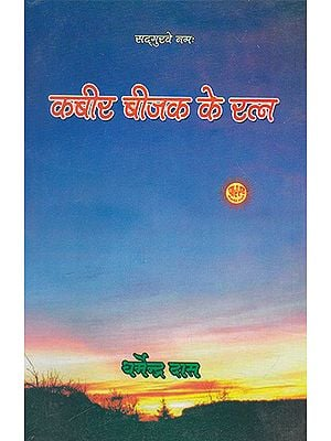 कबीर बीजक के रत्न- Kabir Bijak Ke Ratna