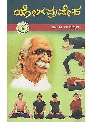 Yogapravesha- An Introduction to Yoga (Kannada)