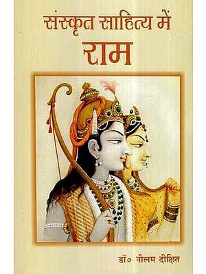 संस्कृत साहित्य में राम- Rama in Sanskrit Literature