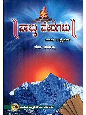 Nalku Vedagalu (Kannada)